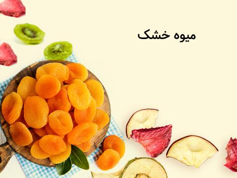 فروش اینترنتی میوه خشک