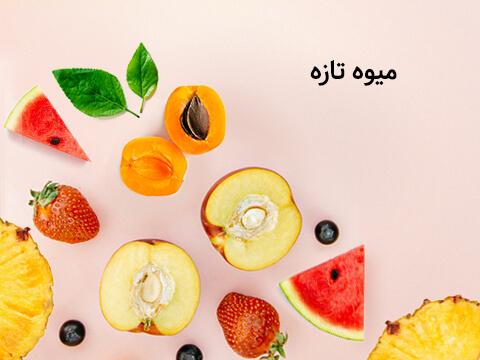 فروش اینترنتی میوه تازه