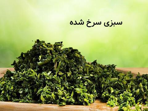 دسته بندی سبزی سرخ شده